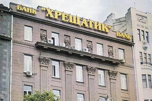 """Генпрокуратура прийшла з обшуком у банк """"Хрещатик"""""""