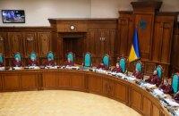 КСУ відновить розгляд закону про люстрацію цього тижня
