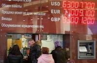 Курс доллара в России впервые с марта превысил 60 рублей