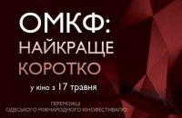 В прокат выйдут украинские короткометражные фильмы-призеры кинофестивалей