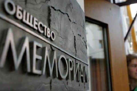"""У Росії підтвердили статус """"іноземного агента"""" правозахисної організації """"Меморіал"""""""