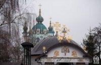 УПЦ МП призвала Трампа защитить часовню возле фундамента Десятинной церкви
