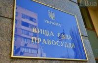 Высший совет правосудия одобрил создание Антикоррупционного суда