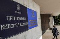 Документи на участь у виборах президента подали 89 осіб, - ЦВК