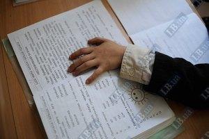 Учебники по 647 грн разработала мать Хорошковского