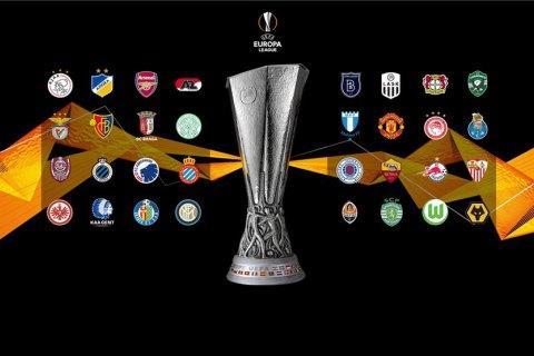 Жеребьевка 1/16 финала Лиги Европы: онлайн-трансляция