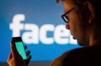 Цукерберг пообіцяв захистити особисті дані користувачів Facebook