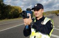 Полиция начала штрафовать за превышение скорости