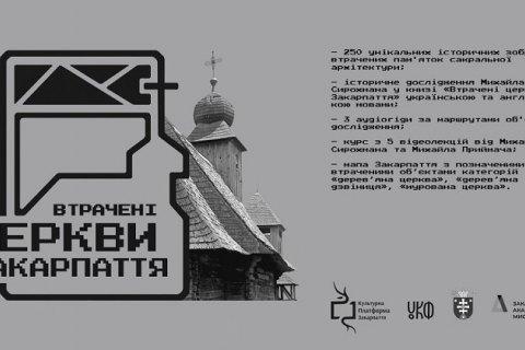 В Україні з'явиться онлайн-карта знищених церков Закарпаття