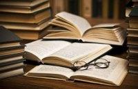 4 євроценти на одного українця на рік на нові книжки
