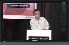 """""""Прямим текстом"""": Если завтра гражданская война"""