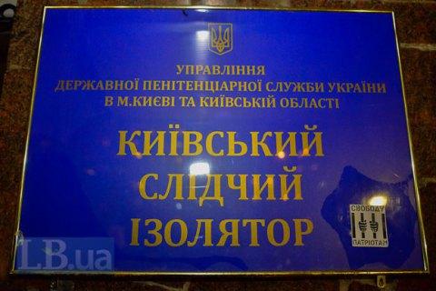 Услугой платной камеры в Киевском СИЗО уже воспользовались два человека
