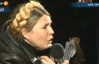 Тимошенко зі сцени закликала Майдан не розходитися