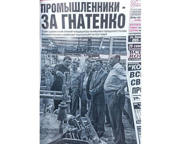 Агітація за Гнатенко в газеті «Дружковка на ладонях плюс»