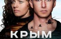 В Беларуси после протестов в соцсетях сняли с показа российский фильм о Крыме