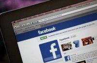 Facebook запускає програму для захисту сторінок політиків