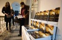 """Книгу """"Майдан. Нерассказанная история"""" презентуют в Лондоне"""