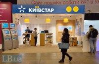 """АМКУ оштрафовал """"Киевстар"""" на 21 млн гривен (обновлено)"""