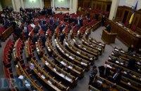 Рада запланувала на позачергове засідання 18 законопроектів