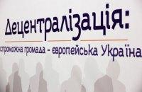 """""""Знаю і підтримую"""", - думка громадян про децентралізацію (дослідження)"""