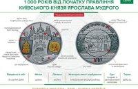 Нацбанк ввів в обіг монету на честь 1000-річчя початку правління Ярослава Мудрого