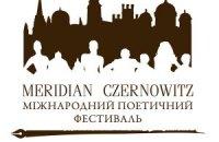 У Чернівцях стартує поетичний фестиваль Meridian Czernowitz