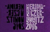 Поэтический фестиваль Meridian Czernowitz объявил программу
