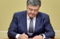 Порошенко подписал закон о строительстве объектов альтернативной энергетики