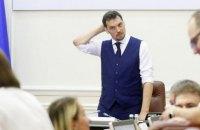 Гончарук очолив комісію із захисту бізнесу