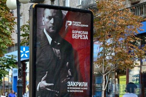 Береза вышел во второй тур выборов мэра Киева