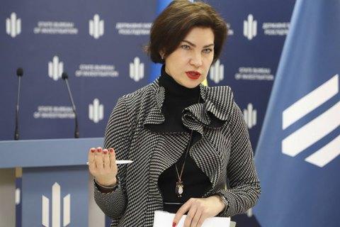 Венедиктова заявила, что три дела против Порошенко были закрыты из-за отсутствия состава преступлений