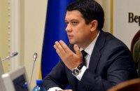 Разумков підписав розпорядження про позачергове засідання Ради 20 травня