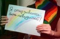 МВД РФ предложило ввести уголовную ответственность за пропаганду гомосексуализма