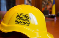 """42% українців вважають """"Велике будівництво"""" найбільш вдалою ініціативою президента"""