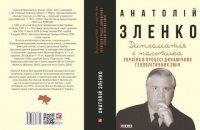 «Дипломатія і політика» Анатолія Зленка. Уривок із книги