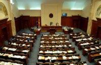 В Македонии албанский стал вторым государственным языком