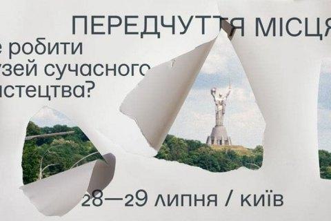 В Киеве пройдет хакатон «Где делать музей современного искусства?»