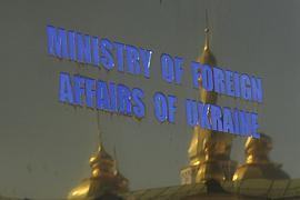 МИД Украины уничтожает имидж страны не по-детски
