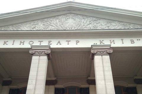 """Що відбувається в кінотеатрі """"Київ""""?"""