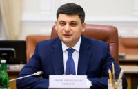 Украина признает свои обязательства о повышении цен на газ, - Гройсман