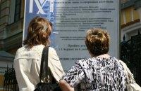 Україна продовжила термін прийому документів у виші для абітурієнтів з окупованих територій