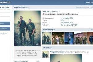 """Соцмережа """"ВКонтакте"""" передаватиме ФСБ листування користувачів"""
