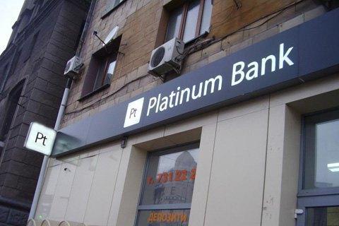 Сьогодні вирішальний день для Платинум Банку, - ЗМІ