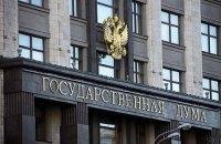 """Госдума России призвала Украину """"остановиться"""""""