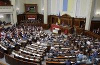 Рада ратифікувала три угоди на 1,7 млрд євро