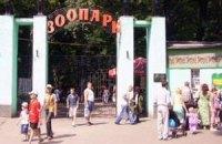 Киевскому зоопарку арестовали счета