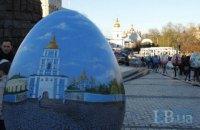 В центре Киева установили полтысячи больших писанок