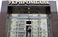 """""""Укрпромбанк"""" останавливает все выплаты"""