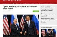 Зарубежные СМИ о встрече Путина и Обамы