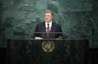 Порошенко назвал злоупотребление правом вето тормозом, мешающим ООН действовать в полную силу